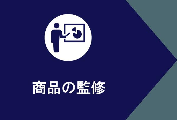 商品の監修